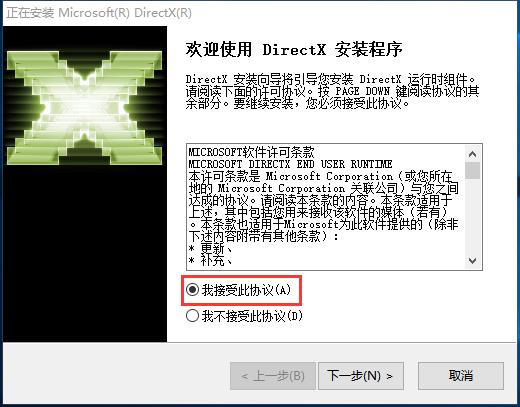 directx12电脑版图1