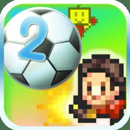 冠军足球物语2手机版