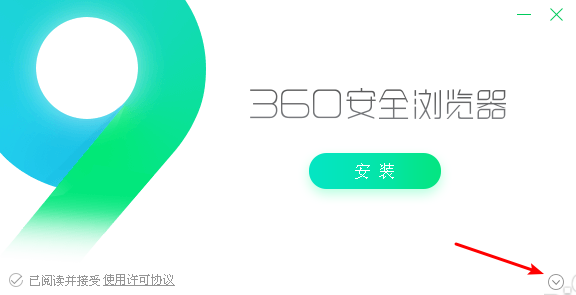 360安全浏览器电脑版图9