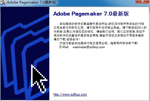 adobe pagemaker中文版图1