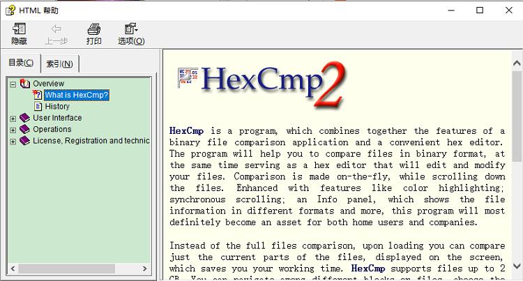 hexcmp电脑版图2