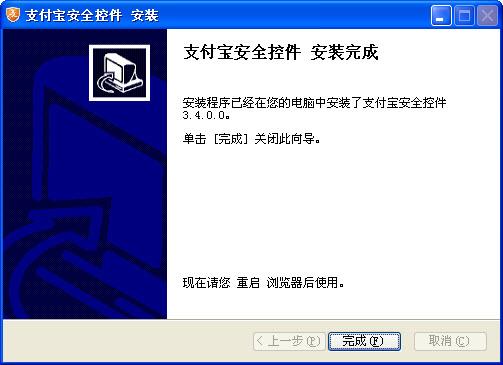 支付宝安全控件免费版 官方版图2