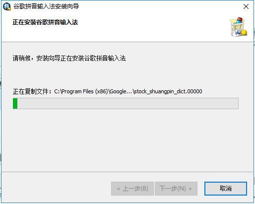 谷歌拼音输入法mac版 v1.0 最新版图2
