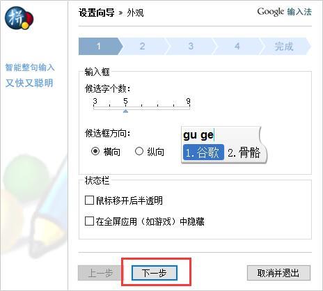 谷歌拼音输入法mac版本图1