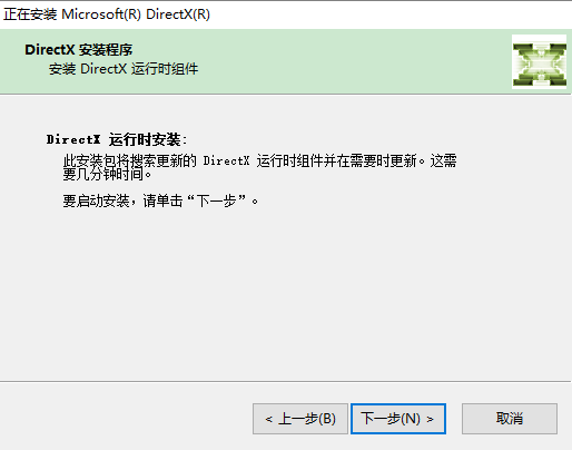 修复工具directx12 v12 官方版图3