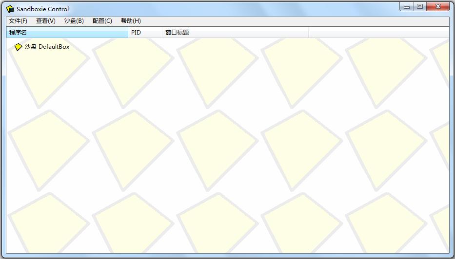 sandboxie中文破解版图1