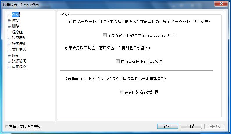 sandboxie中文破解版图2