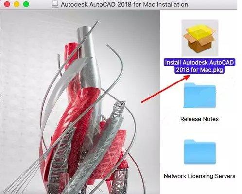 autocad 2018 mac汉化版图1