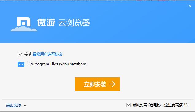 傲游云浏览器电脑版图1