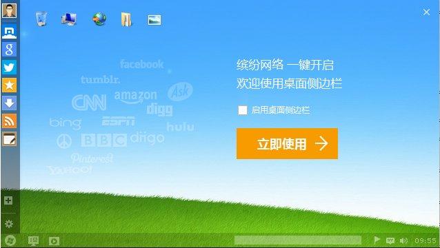 傲游云浏览器电脑版图2