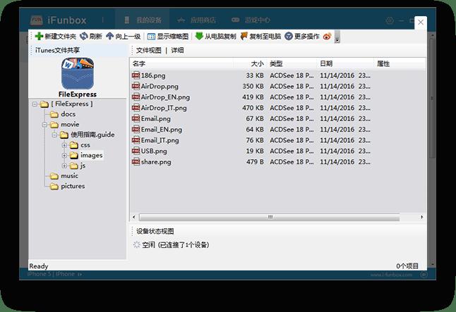 ifunbox mac 2020图1