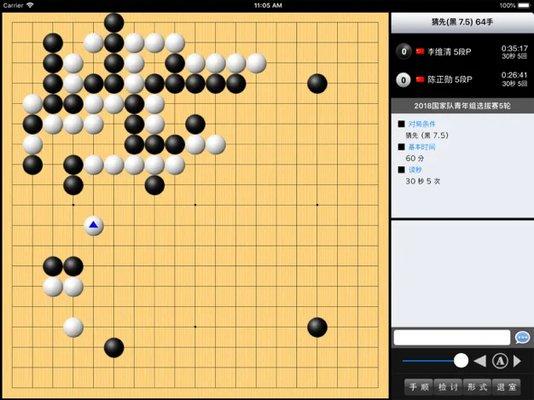 新浪围棋ipad版图4