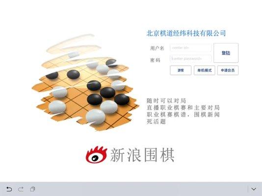新浪围棋ipad版图1