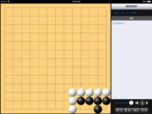 新浪围棋ipad版图3