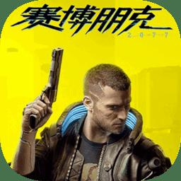 赛博朋克2077免安装中文版