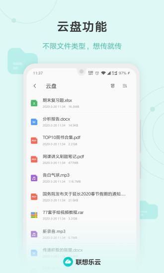 联想云服务app(联想乐云)图3
