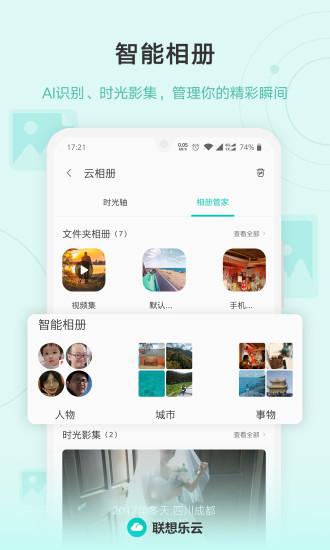 联想云服务app(联想乐云)图4