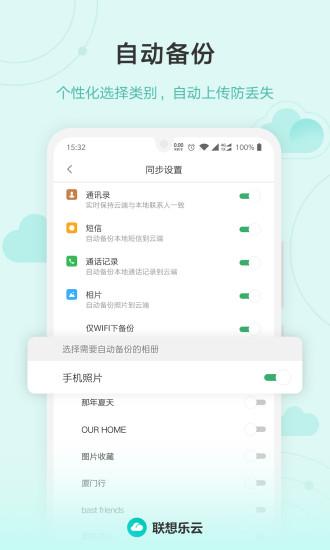 联想云服务app(联想乐云)图1