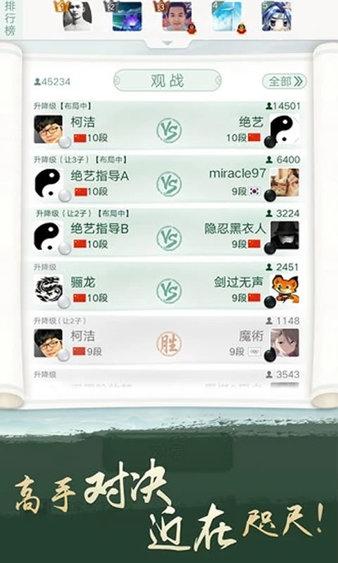 腾讯围棋(野狐)苹果版图4