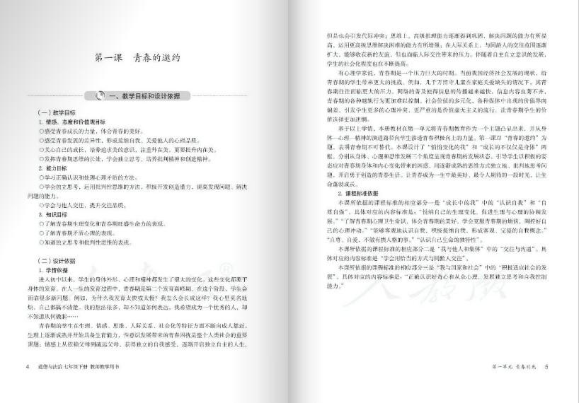 月朔下册品德与法制人事教育版图2