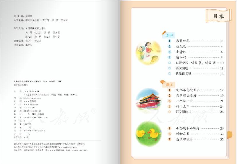 五四二部制语文一班级下册人事教育版图2
