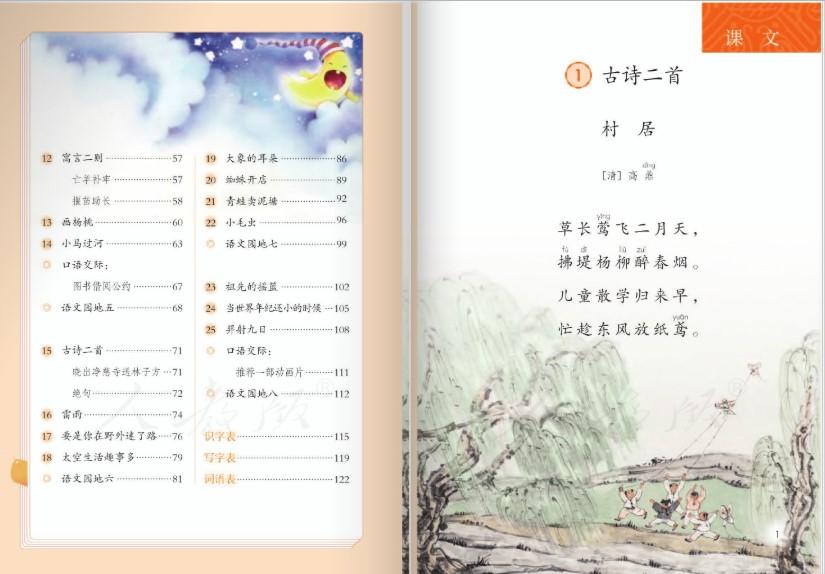 五四制二班级下册语文书电子版图3