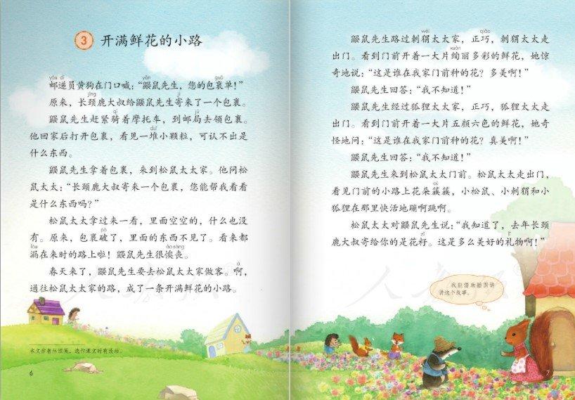 五四制二班级下册语文书电子版图4