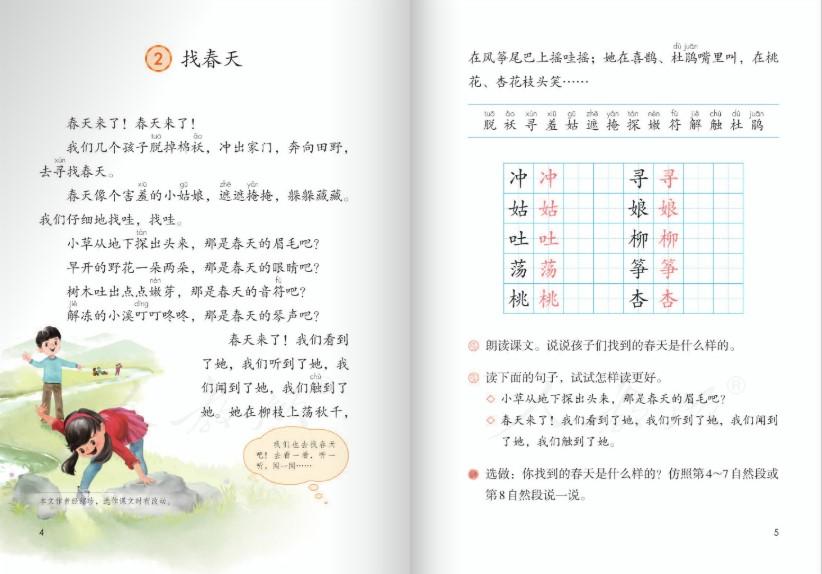五四制二班级下册语文书电子版图2