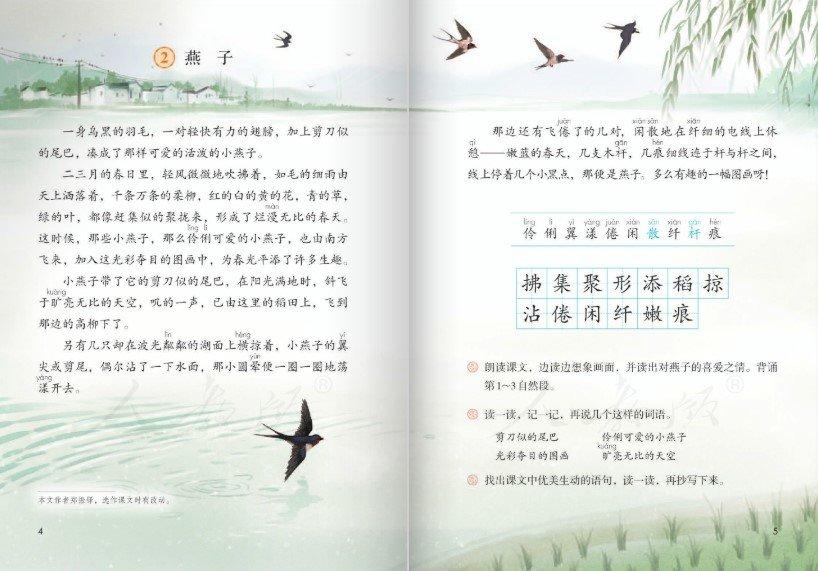 2020年人事教育版三班级下册语文讲义图2