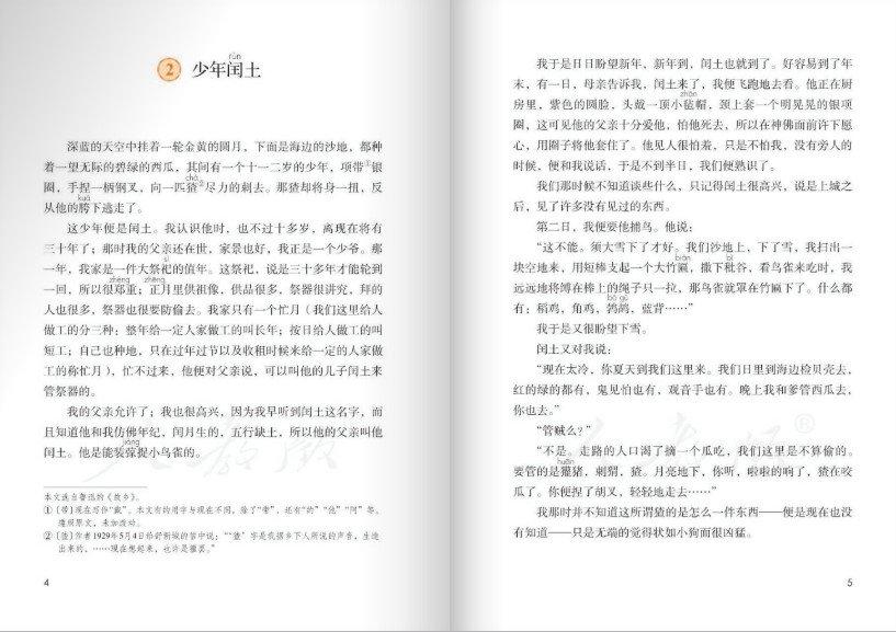 语文五班级下册人事教育版电子讲义图1