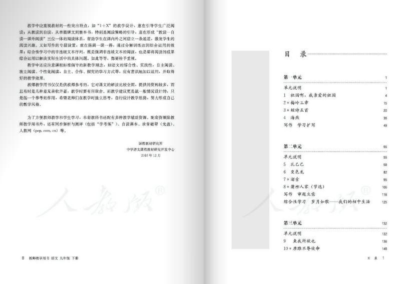 九班级下册语文教授用书电子版图3