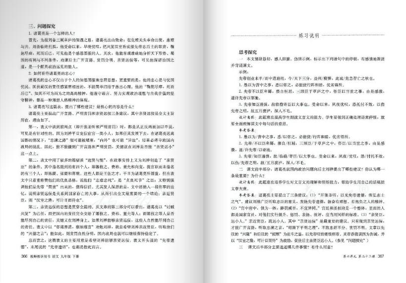 九班级下册语文教授用书电子版图2