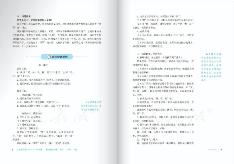 语文二班级下册教授熏陶用书电子版图3