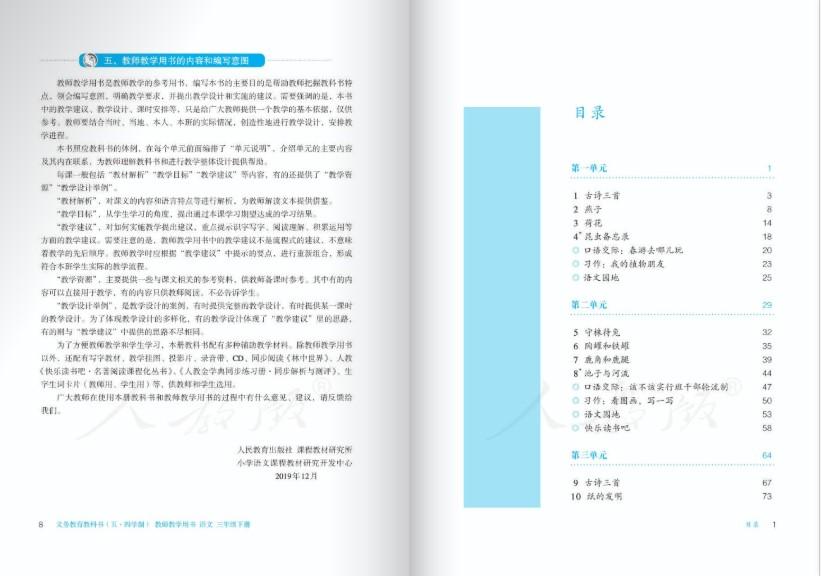 小学语文三班级下册教授用书图4