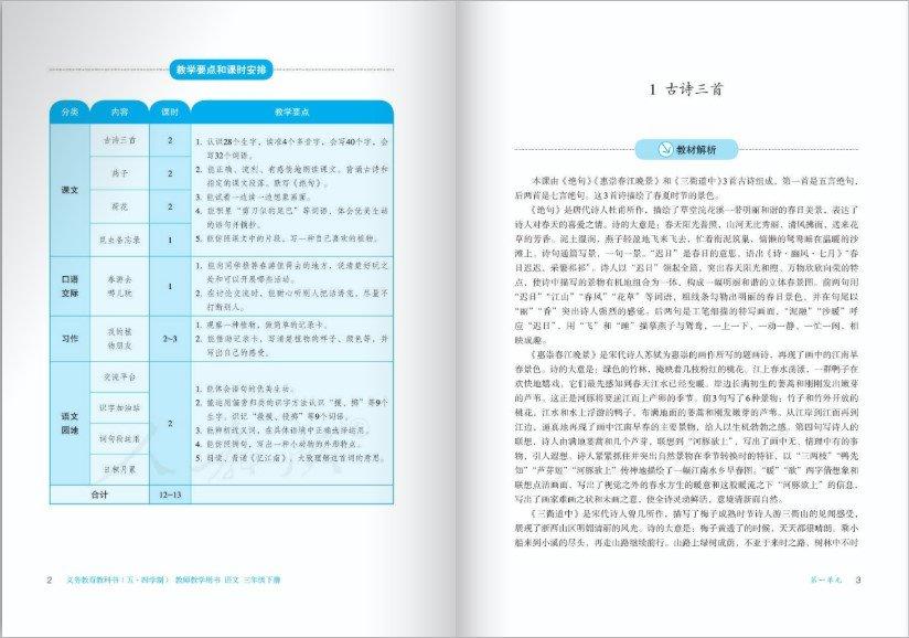 小学语文三班级下册教授用书图3
