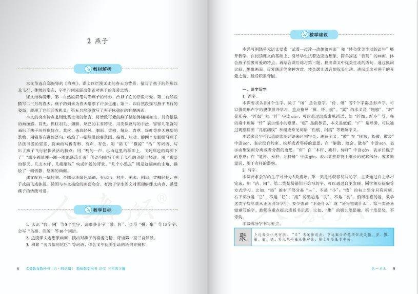 小学语文三班级下册教授用书图1