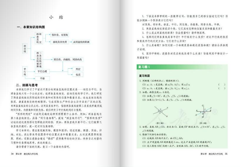 数学七班级下册电子讲义图1