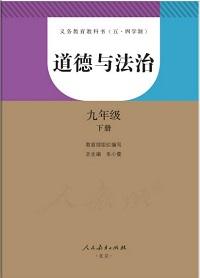 道德与法治九年级下册pdf