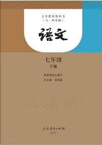 五四制七年级下册语文人教版