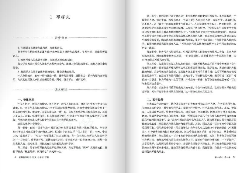 七班级语文下册教授熏陶用书图3