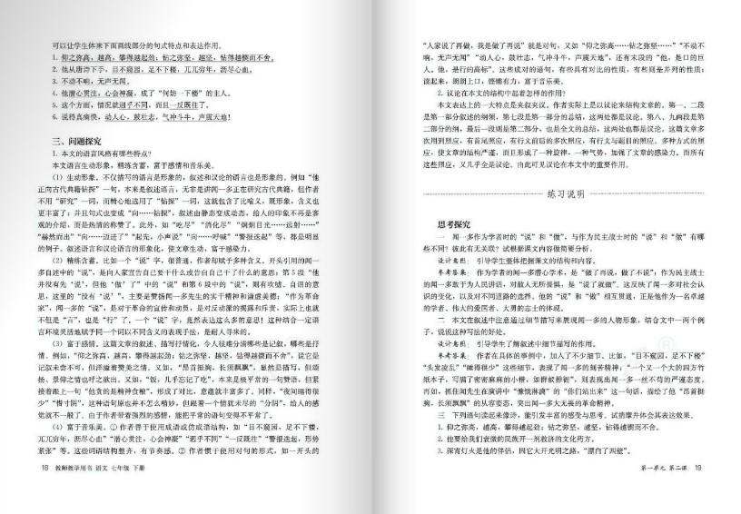 七班级语文下册教授熏陶用书图2