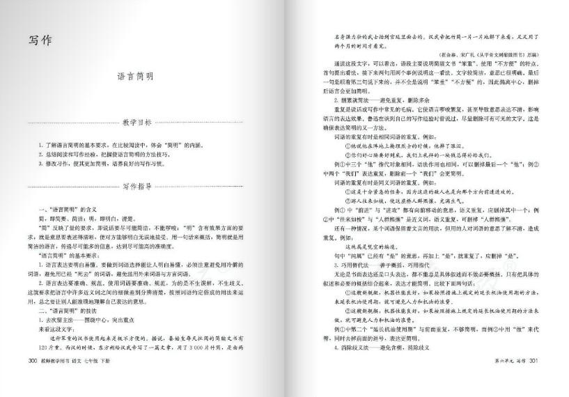 七班级语文下册教授熏陶用书图1