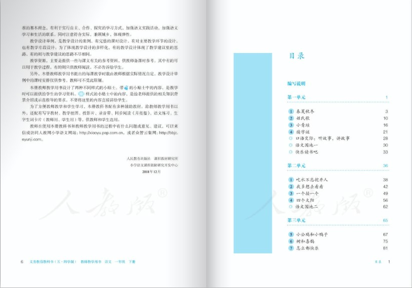 小学语文一班级下册教授用书图1