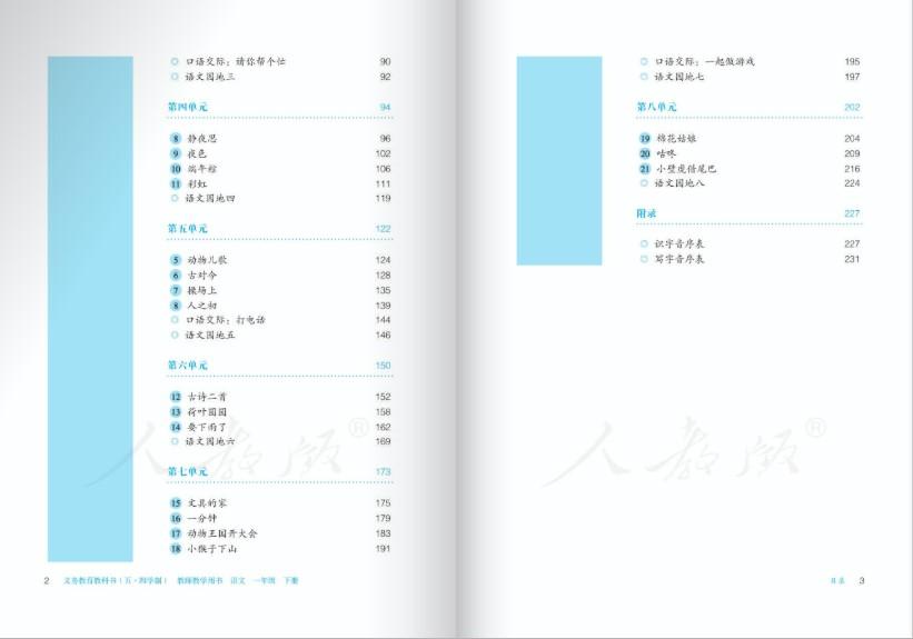 小学语文一班级下册教授用书图4