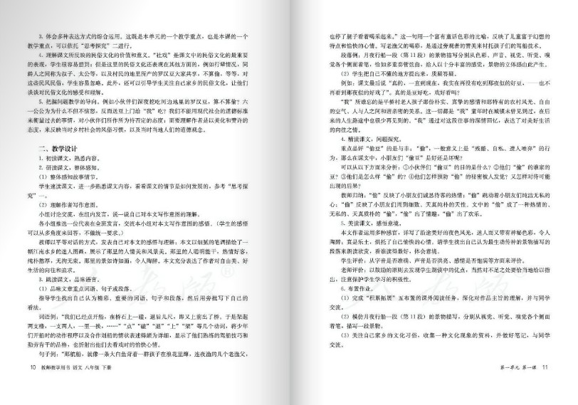 八班级下册语文教授用书电子版图2