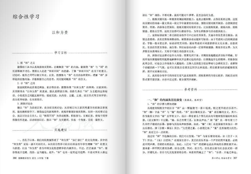 八班级下册语文教授用书电子版图1