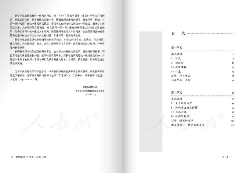 八班级下册语文教授用书电子版图3