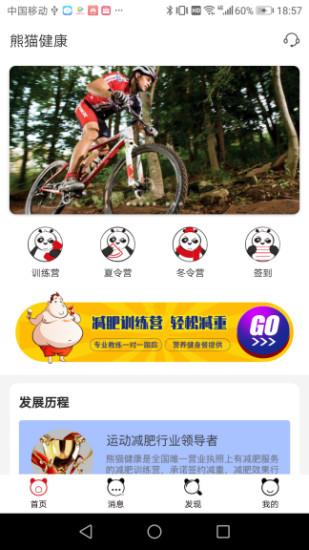 熊猫安康软件图1