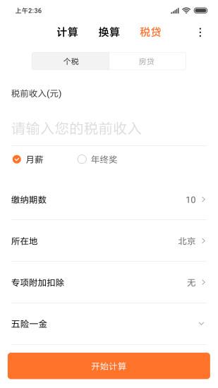 小米计划器app图3