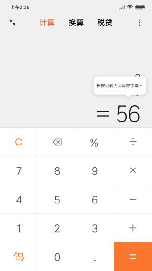 小米计划器app图1